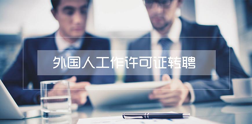 外籍人才转聘,如何办理工作许可证?
