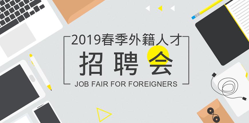 2019春季外籍人才招聘会上海场周六即将启动!