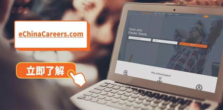 eChinaCareers一站式国际人才招聘平台