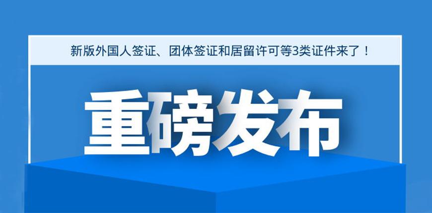 新版外国人签证、团体签证和居留许可6.1日正式启用!