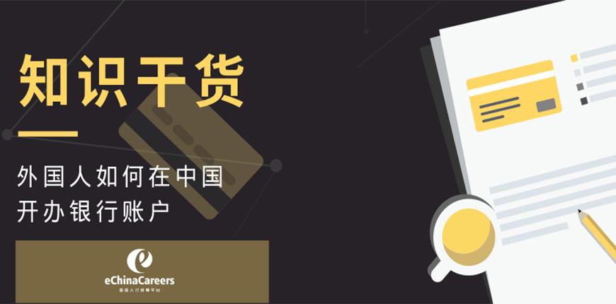 外国人如何在中国开办银行账户
