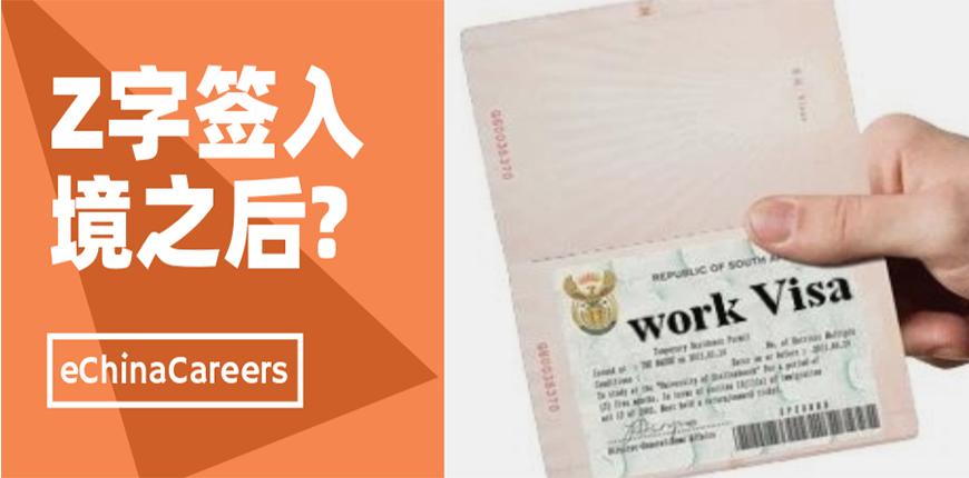 外国人工作签证入境后,你不得不知道的相关流程与手续