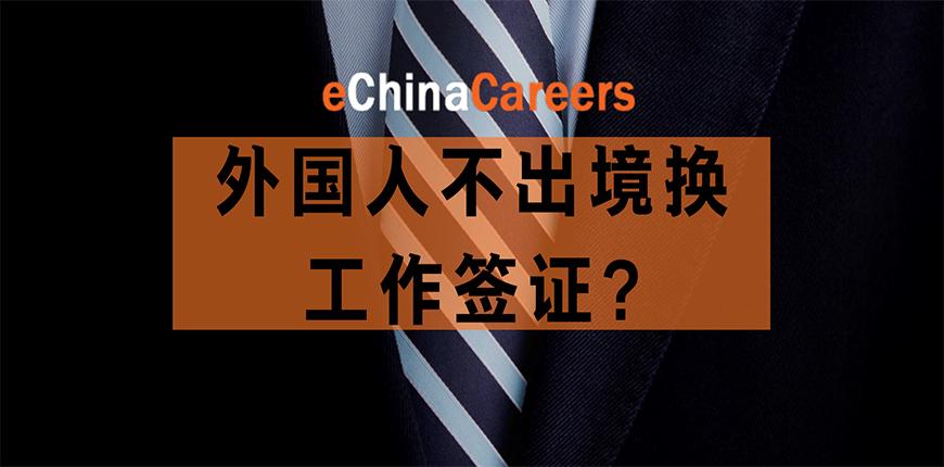 深度解答:外国人可以不出境换工作签证吗?