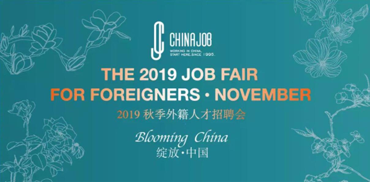 2019秋季外籍人才招聘会,四大一线城市火热报名,你准备好了吗?