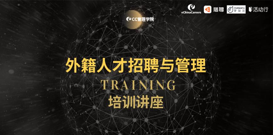 每一位想要提升招聘外籍人才技巧的HR,都需要这场独家专业培训!