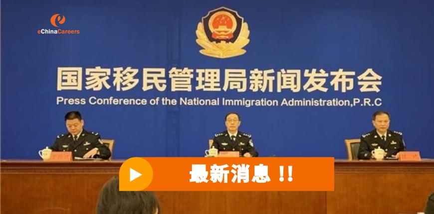 最新政策:外国人过境144小时免签扩大至27个口岸!