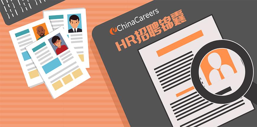 【招聘外籍人才】HR这样筛选外国人简历,招聘效率提高100%