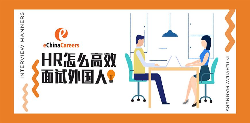 HR详解英语面试外国人的两大技巧