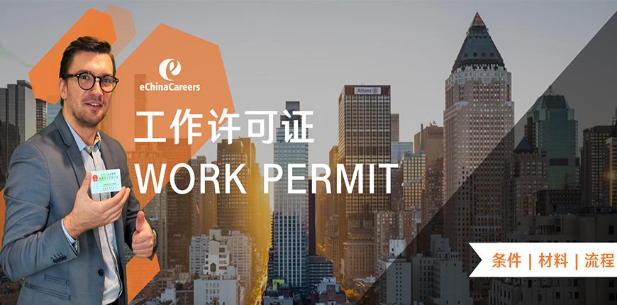 新型冠状肺炎的蔓延,对外籍人才来华有什么影响?如何安全地办理外国人来华工作许可证?