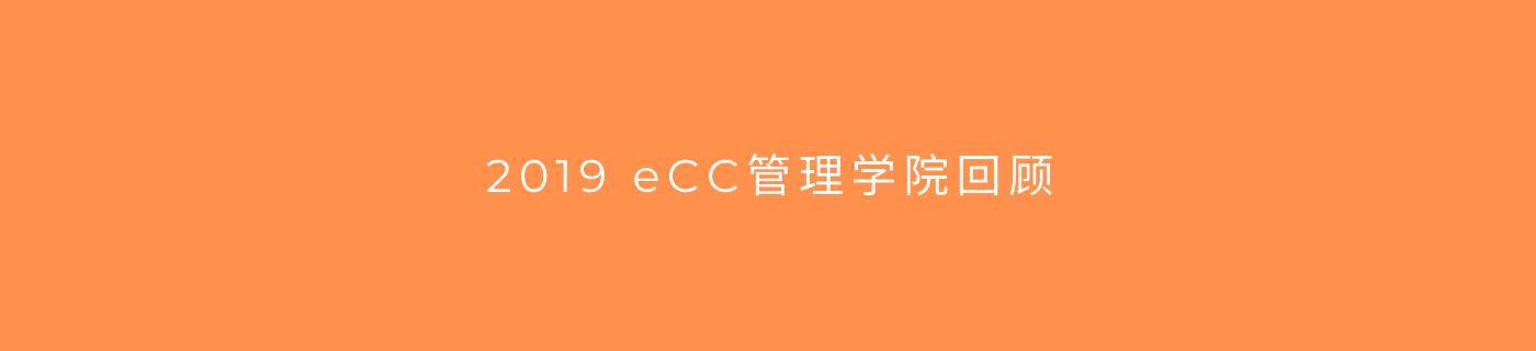 eCC管理学院