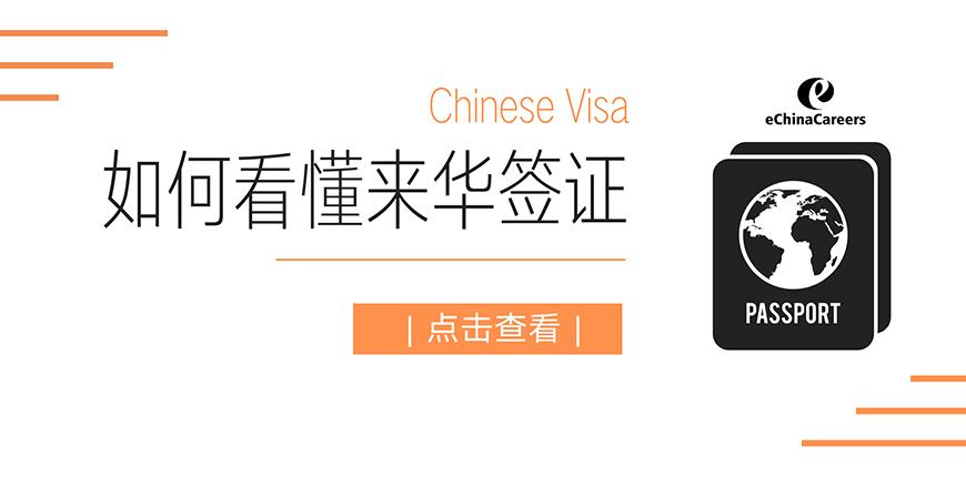 疫情当前也不要当肥宅,明白这三点,你就能看懂中国签证!