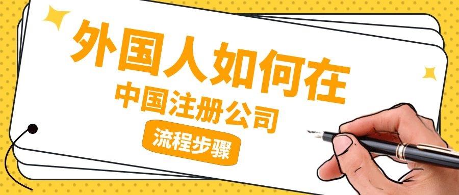 外国人如何在中国注册公司