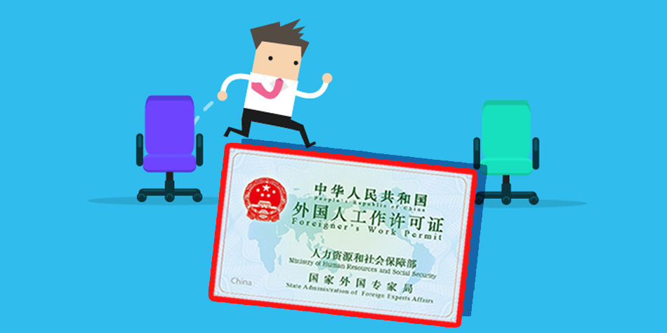 How to Transfer a Work Visa to a New Employer in China!